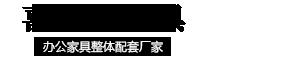 深圳市喜嘻喜家具制造有限公司